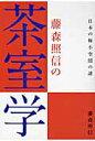 藤森照信の茶室学 日本の極小空間の謎  /六耀社/藤森照信