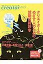 creator  2014 /日本広告制作協会クリエイタ-発刊委員会/日本広告制作協会