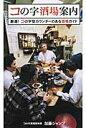 コの字酒場案内 厳選!コの字型カウンタ-のある酒場ガイド  /六耀社/加藤ジャンプ