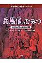 兵馬俑のひみつ 古代中国の皇帝の墓  /六耀社/マイケル・チャペック