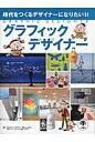 グラフィックデザイナ- 時代をつくるデザイナ-になりたい!!  /六耀社/スタジオ248