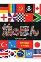 旗のほん 世界の旗とその物語  /六耀社/ロブ・コルソン