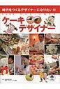 ケ-キデザイナ- 時代をつくるデザイナ-になりたい!!  /六耀社/スタジオ248