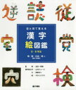 目と耳で覚える漢字絵図鑑5・6年生   /六耀社/金田一秀穂