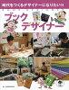 ブックデザイナー   /六耀社/スタジオ248