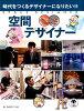 空間デザイナー   /六耀社/スタジオ248