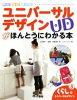 ユニバーサルデザインがほんとうにわかる本 見る!知る!考える! 3 /六耀社/小石新八