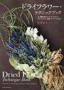 ドライフラワー・テクニックブック 2、3輪の花から、リース、スワッグ、アレンジメント  /六耀社/相澤紀子