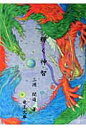 輝く神智 ヒ-ラ-(秘教治療家)の為の秘伝 綜合ヨガ  改訂版/竜王文庫/三浦関造