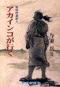 アカインコが行く 琉球吟遊詩人  /琉球新報社/与並岳生