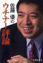 佐藤優のウチナ-評論   /琉球新報社/佐藤優
