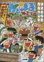 がじゅまるファミリ-  7 /琉球新報社/ももココロ