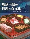 琉球王朝の料理と食文化   /琉球新報社/安次富順子