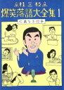 桂三枝爆笑落語大全集  1 /レオ企画/桂三枝