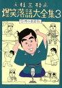 桂三枝爆笑落語大全集  3 /レオ企画/桂三枝