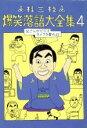 桂三枝爆笑落語大全集  4 /レオ企画/桂三枝