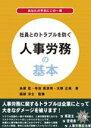 社員とのトラブルを防ぐ人事労務の基本 あなたの手元にこの一冊  /労働新聞社/糸原宏