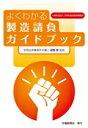 よくわかる製造請負ガイドブック   第2版/労働新聞社/日本生産技能労務協会