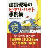 建設現場のヒヤリ・ハット事例集   /労働新聞社/熊谷組安全衛生協力会