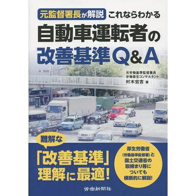 これならわかる自動車運転者の改善基準Q&A 元監督署長が解説  /労働新聞社/村木宏吉