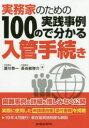 実務家のための100の実践事例で分かる入管手続き   /労働新聞社/濱側恭一