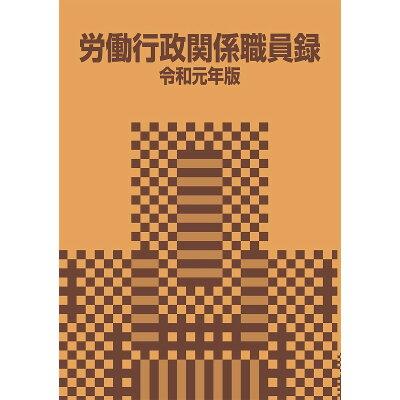 労働行政関係職員録  令和元年版 /労働新聞社/労働新聞社