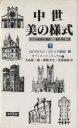 中世・美の様式 キリスト教美術の展開-建築・彫刻・工芸 下 /連合出版/オフィス・ド・リ-ブル