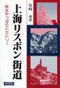 上海リスボン街道 旅はやっぱりドミトリ-  /連合出版/谷崎竜
