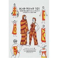カンガ・マジック101 一枚の布で楽しむ東アフリカ・シンプルライフ  改訂版/ポレポレオフィス/ジャネット・ハンビ-