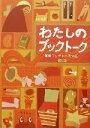 わたしのブックト-ク   /連合出版/京都ブックト-クの会