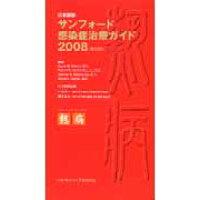 サンフォ-ド感染症治療ガイド 日本語版 2008 /ライフサイエンス出版/ジェ-・P.サンフォ-ド