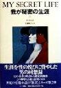 我が秘密の生涯  2 /ル-出版/佐藤晴夫