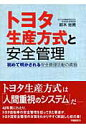 トヨタ生産方式と安全管理 初めて明かされる安全管理活動の真髄  /労働調査会/鈴木忠男