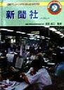みぢかなくらしと地方行政 写真でわかる小学生の社会科見学 第9巻 /リブリオ出版