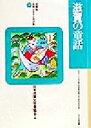 県別ふるさと童話館 愛蔵版 25 /リブリオ出版/日本児童文学者協会
