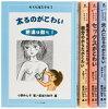 からだはステキ(全4巻セット)   /リブリオ出版