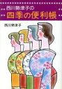 西川勢津子の四季の便利帳   /ランダム出版/西川勢津子