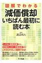 図解でわかる減価償却いちばん最初に読む本   /アニモ出版/渡辺尚人