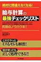 絶対に間違えなくなる!給与計算の最強チェックリスト   /アニモ出版/浜田京子