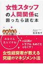 女性スタッフの人間関係に困ったら読む本   /アニモ出版/坂井悦子