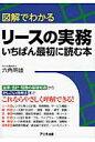 図解でわかるリ-スの実務 いちばん最初に読む本  /アニモ出版/六角明雄