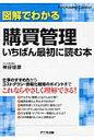 図解でわかる購買管理いちばん最初に読む本   /アニモ出版/神谷俊彦