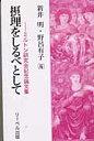 摂理をしるべとして ミルトン研究会記念論文集  /リ-ベル出版/新井明