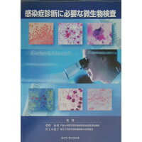 感染症診断に必要な微生物検査   /ライフ・サイエンス/菅野治重