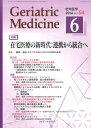 Geriatric Medicine 老年医学 Vol.54No.6 /ライフ・サイエンス