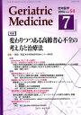 Geriatric Medicine 老年医学 Vol.54 No.7(7 2 /ライフ・サイエンス