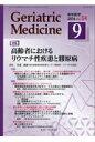 Geriatric Medicine 老年医学 Vol.54No.9 /ライフ・サイエンス