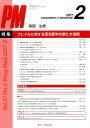 Progress in Medicine  Vol.37 No.2(201 /ライフ・サイエンス