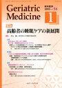 Geriatric Medicine 老年医学 Vol.56 No.1(1 2 /ライフ・サイエンス