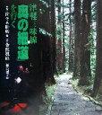 津軽三味線「奥の細道」を行く   /里文出版/佐々木壯明